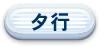 *_*_*_*_url_http://www.jflc.or.jp/index.php?catid=144&blogid=9&itemid=117_FALSE