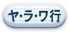 *_*_*_*_url_http://www.jflc.or.jp/index.php?catid=144&blogid=9&itemid=121_FALSE