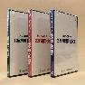 1・2・3級造園技能検定DVD