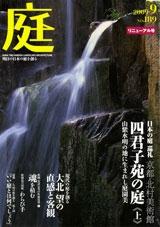 雑誌「庭」189号
