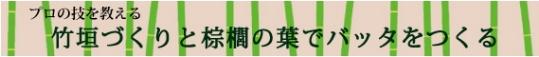 006実演.jpg