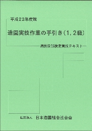 12QtebikiH23.jpg