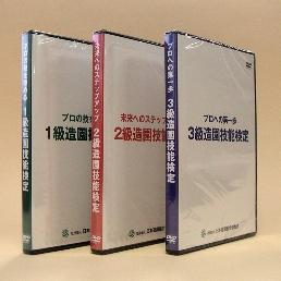 1・2・3級DVD