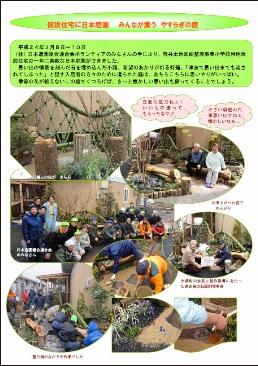 仙台市ホームページ.jpg