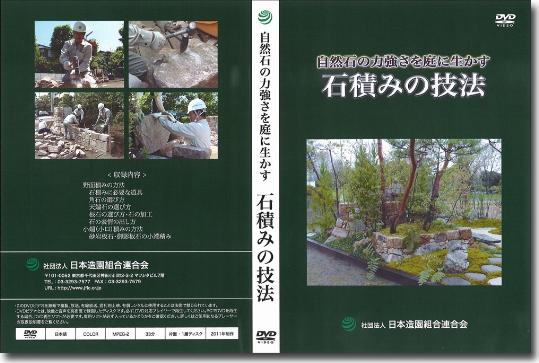 石積みの技法dvdのコピー.jpg