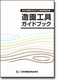 工具ガイド表紙.jpg