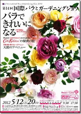 国際バラとガーデニングショウ