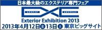 EXE2013
