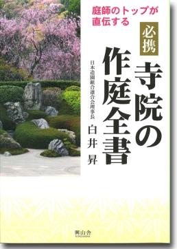 寺院の作庭全書