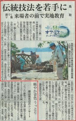 鳥取庭づくり塾の新聞