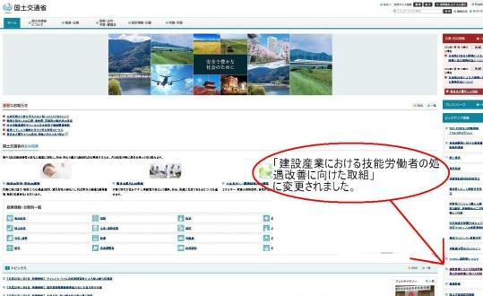 20131108国交省サイト