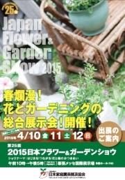 日本フラワー&ガーデンショウ