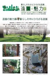 造園の魅力展_ページ_1