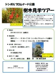 http://www.jflc.or.jp/media/niwa_navi/20160720_1107_34_0386.pdf