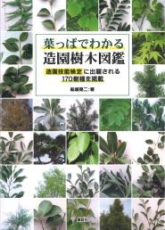 葉っぱでわかる造園樹木図鑑