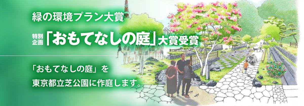 一般社団法人日本造園組合連合会(略称:造園連) 庭づくりのプロが集う ...